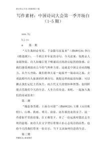历届中国诗词大会主持人开场白