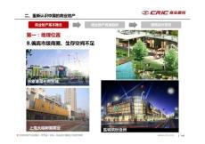 2011年商业地产定位、设计与招商运营管理第二部分(商业地产经典培训教材)-2