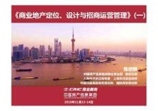 2011年商业地产定位、设计与招商运营管理第一部分(商业地产经典培训教材)