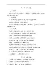 淅江新华制药有限公司临时办公楼工程施工组织设计