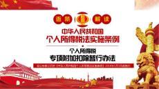 逐条解读-2019最新 中华人民共和国个人所得税实施条例 PPT模板