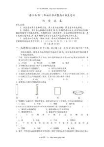 綦江县2011年中考化学试题..