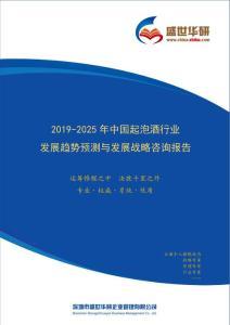 【完整版】2019-2025年中國起泡酒行業發展趨勢預測與發展戰略咨詢報告