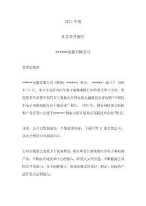 xx电器有限公司2011年度社会责任报告