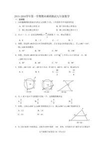 江苏省南通市越江中学2016届九年级上学期期末调研考试数学试题