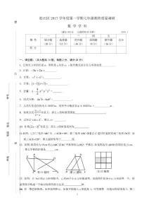上海市松江区2017学年第一学期初一数学期末试题(PDF版)