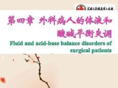 外科病人体液和酸碱平衡失调