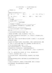 福建省福州市鼓楼区屏东中学2018-2019七年级第一学期语文期中考试