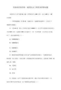 青海省质量资格:建筑防水工程质量控制试题.doc