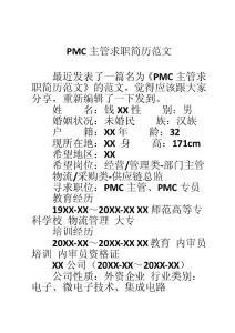 PMC主管求职简历范文