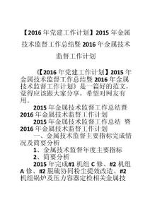 【2016年党建工作计划】2015年金属技术监督工作总结暨2016年金属技术监督工作计划