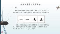 钢笔楷书常用基本笔画技法解析