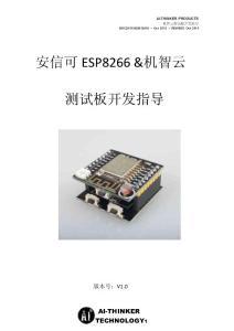 安信可ESP8266 机智云测试..