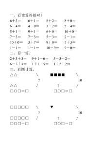 最新版幼儿园大班数学练习试题(暑假升小学用)3