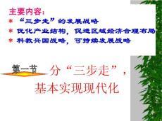 中国社会主义建设的发展战..