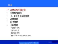 中国联通移动通信业务市场..