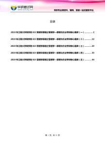 2019年江南大學商學院823管理學原理之管理學—原理與方法考研核心題庫