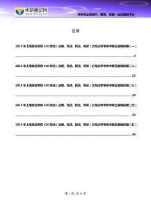 2019年上海政法学院610综合(法理、宪法、民法、刑诉)之宪法学考研冲刺五套模拟题