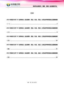 2019年南开大学737法学综合(含法理学、宪法、刑法、民法)之宪法学考研强化五套模拟题
