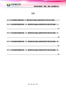 2019年北京服装学院国际商务434国际商务专业基础之国际贸易考研冲刺狂背五套题