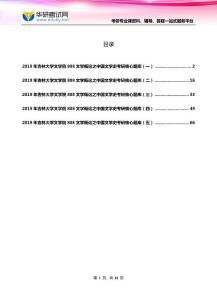 2019年吉林大學文學院808文學概論之中國文學史考研核心題庫