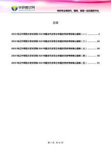 2019年遼寧師范大學文學院810中國古代文學之中國文學史考研核心題庫