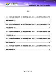 2019年南京财经大学金融学院812西方经济学(宏观、微观)之西方经济学(微观部分)考研冲刺五套模拟题