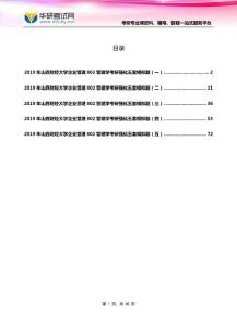 2019年山西财经大学企业管理802管理学考研强化五套模拟题