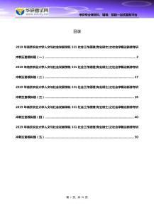 2019年南京农业大学人文与社会发展学院331社会工作原理[专业硕士]之社会学概论新修考研冲刺五套模拟题