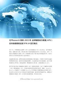 QYResearch预测:2025年,全球辅助动力装置(APU)总市场规模将达到978.14百万美元