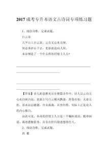 2017成考专升本语文古诗词专项练习题