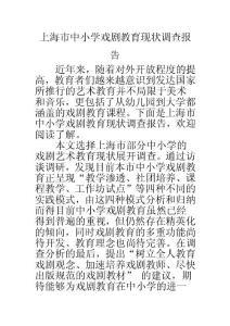 上海市中小学戏剧教育现状调查报告