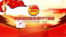 共青团团委课件PPT模板免费下载