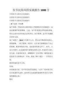 春节民俗风俗实践报告1000字