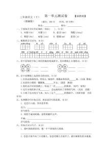 2019-2020部编人教版小学语文3三年级下册全册测试卷