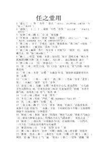《任之堂用药经验》word版