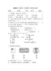 2019年人教版小学三年级数学上册期末试卷