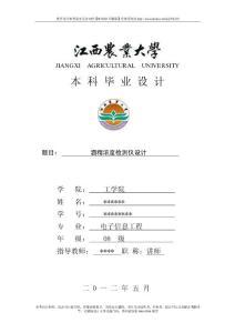 酒精浓度检测仪设计江西农业大学本科毕业论文
