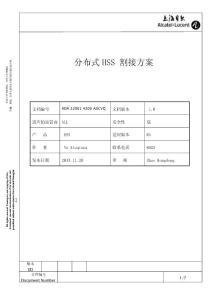 分布式HSS 割接方案