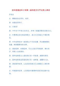 龙华小学第一届传统文化节..