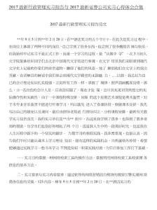 2017行政管理实习报告与2017证券公司实习心..