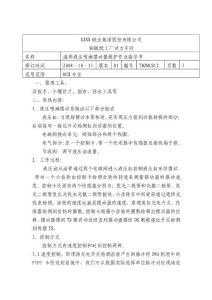 濕部液壓噴淋擺動器維護作業指導書