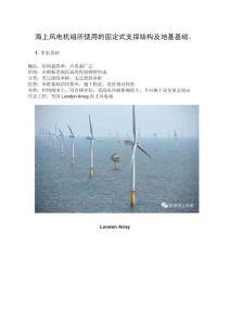 海上風電機組所使用的固定式支撐結構及地基基礎