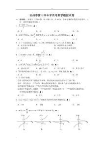 杭州市第十四中学高考数学模拟试卷