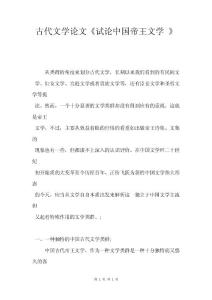 古代文学论文《试论中国帝王文学 》.doc