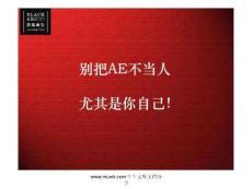 黑弧广告公司AE的基本动作及职责