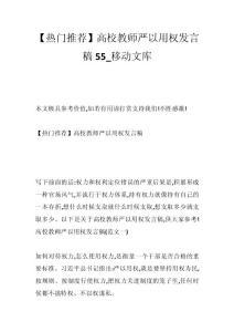 【熱門推薦】高校教師嚴以用權發言稿55