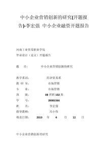 中小企业营销创新的研究(开题报告)-李宏强 中小企业融资开题报告