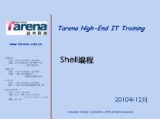 Tarena(内达科技培训的资料)—Shell编程