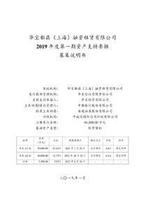 华宝都鼎(上海)融资租赁有限公司2019年度第一..